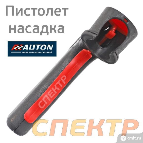 Ручка-распылитель AUTON для аэрозолей (триггер). Фото 2.
