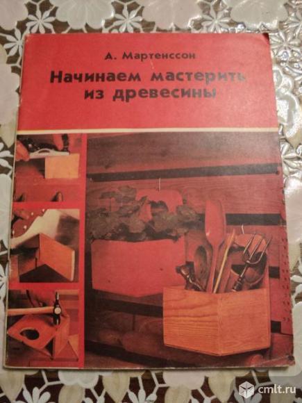 Начинаем мастерить из древесины. Фото 1.