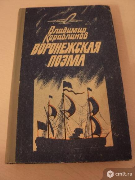 Воронежская поэма. Фото 1.