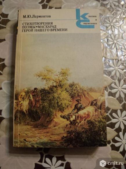 Лермонтов М. Ю. Стихотворения.. Фото 1.