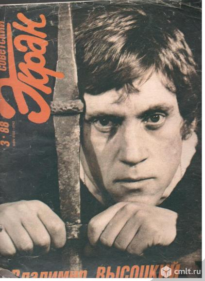 Журнал Советский экран.№ 3. 1988 г.. Фото 1.