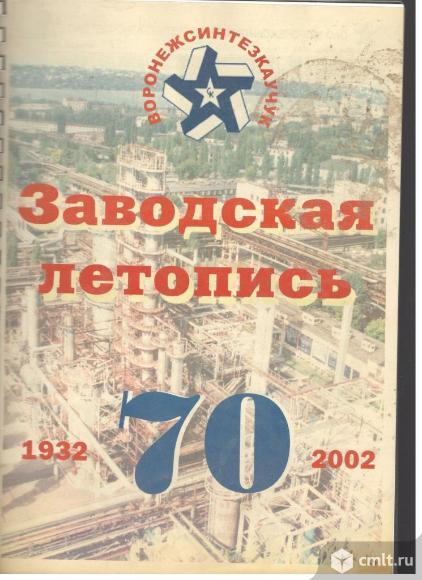 Воронежсинтезкаучук. Заводская летопись. 70 лет. 1932-2002 г.г.. Фото 1.