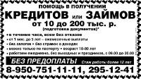 Помощь В Получении Кредитов Или Займов