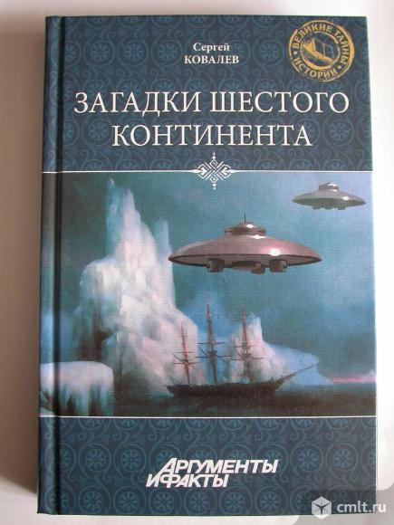 Великие тайны истории серии книги, по 250 р. Фото 16.
