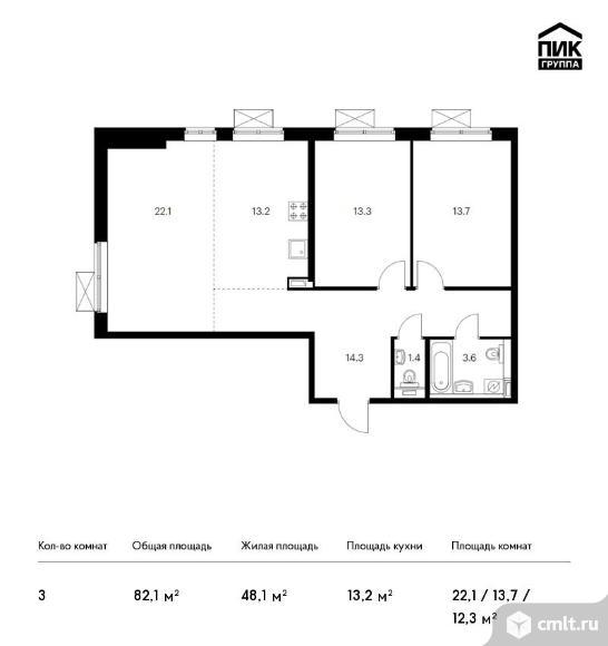 3-комнатная квартира 82,1 кв.м. Фото 1.