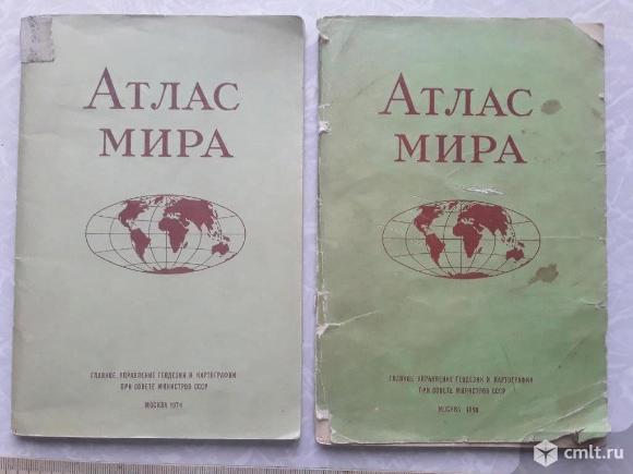 2шт. Одним лотом. Атласы мира. 1974-80г. Фото 1.