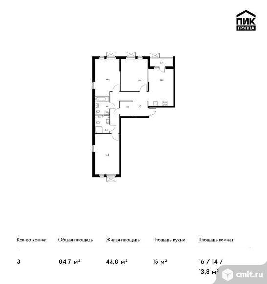 3-комнатная квартира 84,7 кв.м. Фото 1.