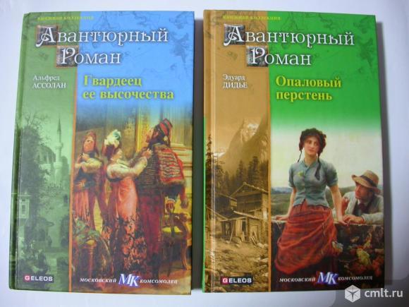 Авантюрный роман, 32 книги, коллекция, 210 р./шт. Фото 1.