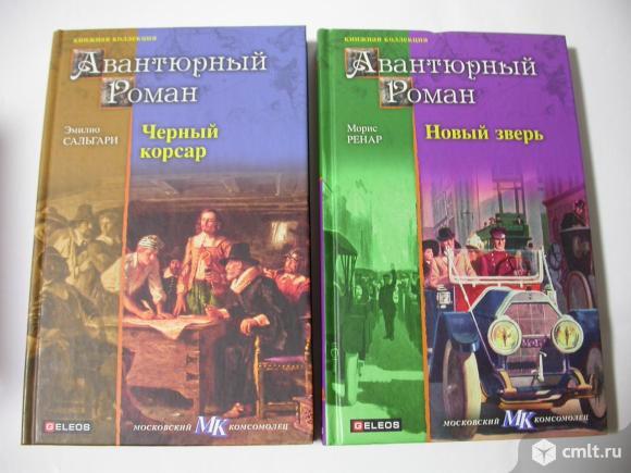 Авантюрный роман, 32 книги, коллекция, 210 р./шт. Фото 5.