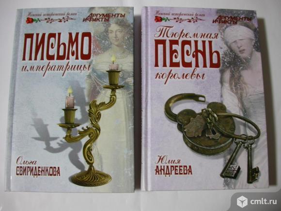Женский исторический роман, 45 книг, коллекция, 250 р./шт. Фото 1.