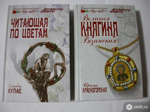 Женский исторический роман, 45 книг, коллекция, 250 р./шт. Фото 3.