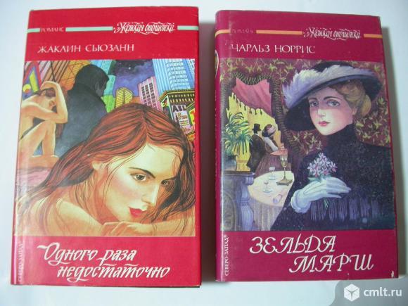 Женская бибилиотека серия: Романс, 8 т., Автограф, 4 т. Фото 1.