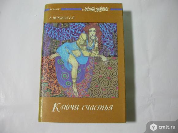 Женская бибилиотека серия: Романс, 8 т., Автограф, 4 т. Фото 6.