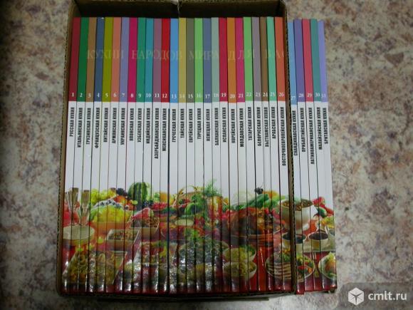 Кухни народов мира серии 31 книга, по 250 р. Фото 1.