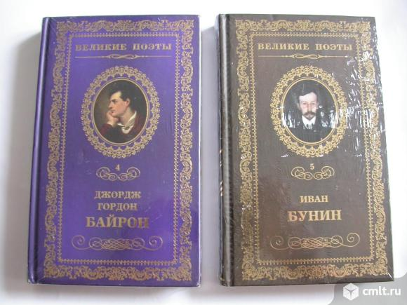 Золотая коллекция для юношества серия: Великие поэты, 50 т. Фото 1.