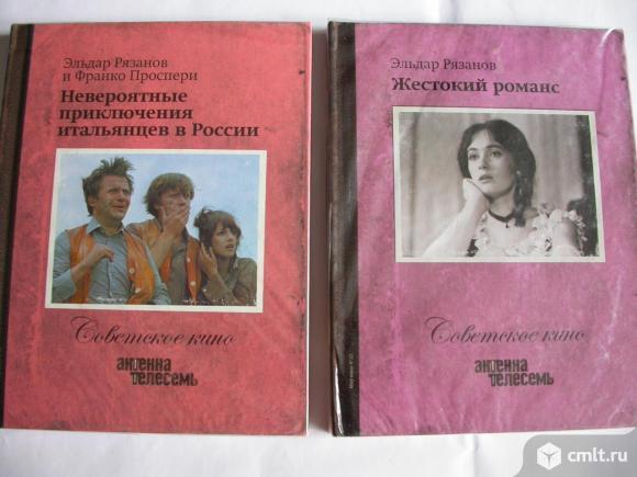 Советское кино серии книги, фотоиллюстрации кадров фильмов. Фото 1.