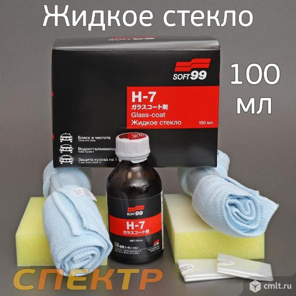 Покрытие для кузова жидкое стекло Soft99 H-7 100мл. Фото 1.