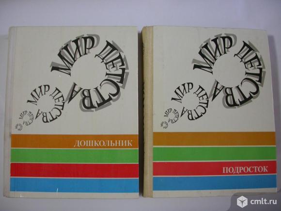 Мир детства серии книги: Дошкольник. Подросток, 2 т., 600 р. Фото 1.