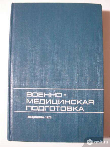 Военная медицинская подготовка, 250 р. Фото 1.