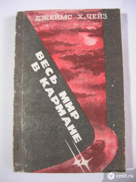 Чейза Весь мир в кармане, 210 р. Фото 1.