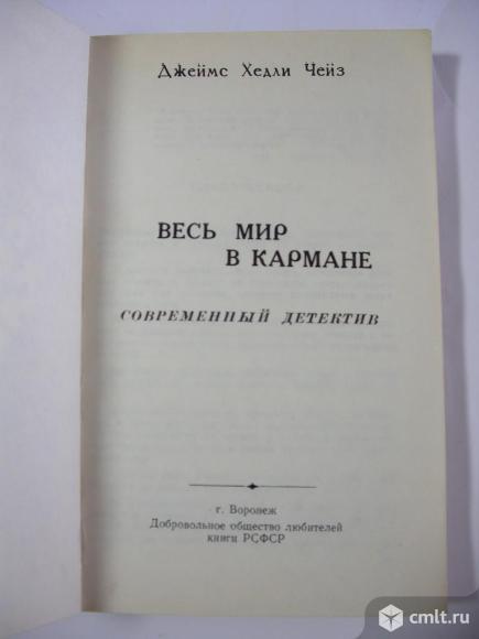 Чейза Весь мир в кармане, 210 р. Фото 2.