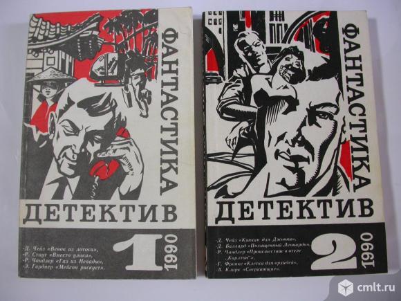 Детектив, фантастика, 2 т., по 210 р. Фото 1.