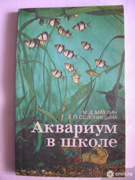 Аквариум в школе. Книга для учителя, 100 р. Фото 1.