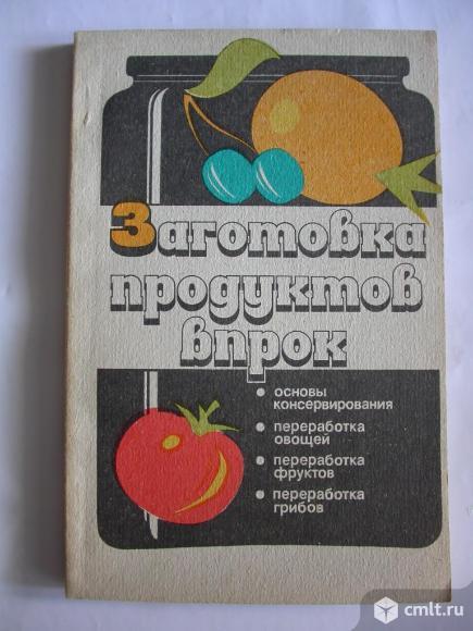 Заготовка продуктов в прок, 100 р. Фото 1.