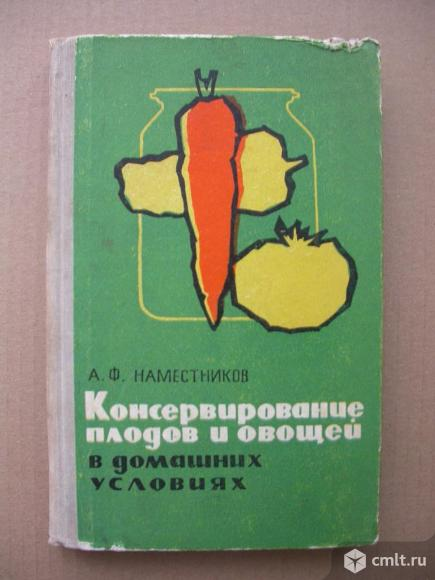 Консервирование плодов и овощей в домашних условиях, 100 р. Фото 1.