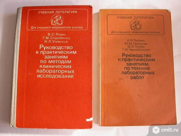 Учебная литература для учащихся медицинских училищ, 4 т. Фото 1.