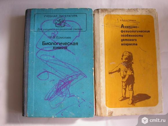 Учебная литература для учащихся медицинских училищ, 4 т. Фото 5.