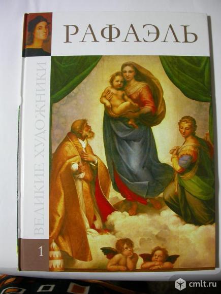 Рафаэль. Великие художники, 300 р. Фото 1.