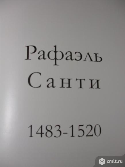 Рафаэль. Великие художники, 300 р. Фото 2.