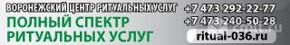 Воронежский Центр Ритуальных Услуг