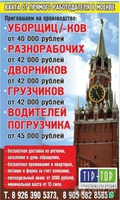 Вахта От Прямого Работодателя В Москве