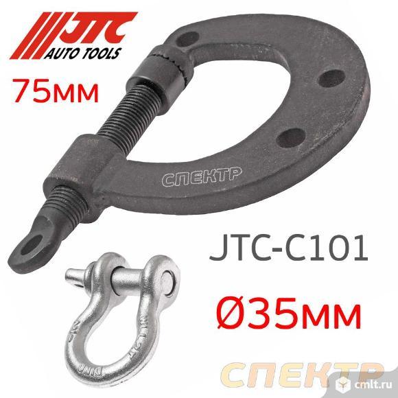Зацеп кузовной С-образный (5т) JTC-C503 струбцина. Фото 1.