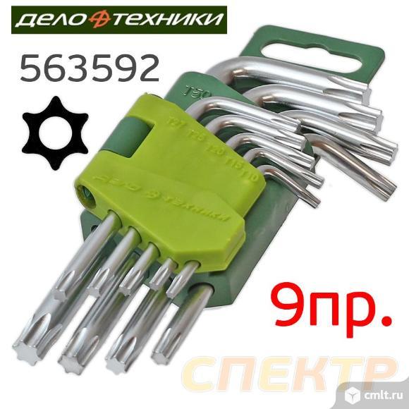 Набор ключей TORX Т10-Т50 (9 пр.). Фото 1.