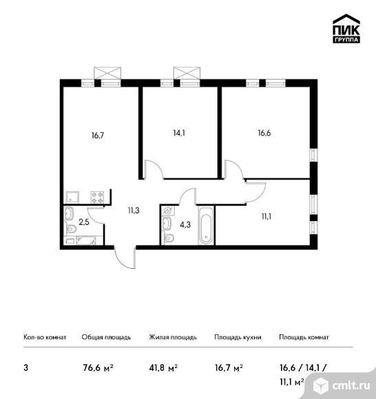 3-комнатная квартира 76,6 кв.м. Фото 1.