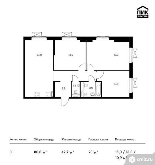 3-комнатная квартира 80,8 кв.м. Фото 1.