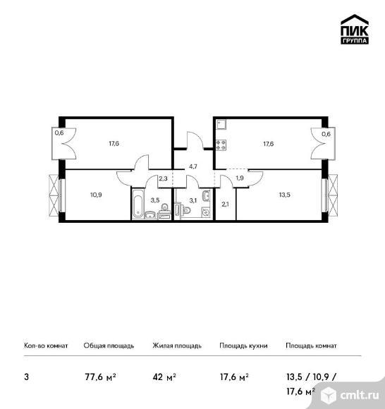 3-комнатная квартира 77,6 кв.м. Фото 1.