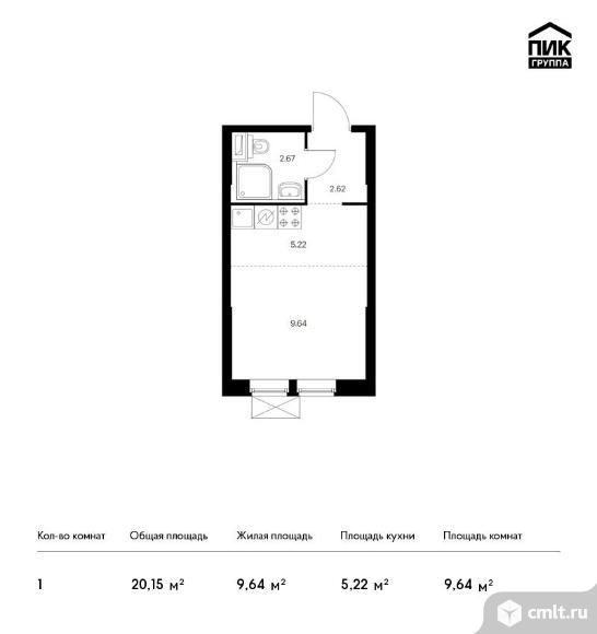 1-комнатная квартира 20,15 кв.м. Фото 1.