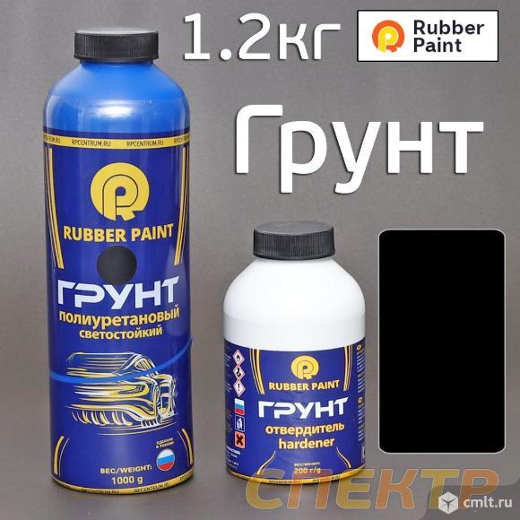 Грунт полиуретановый RUBBER PAINT 5+1 (1кг) черный. Фото 1.