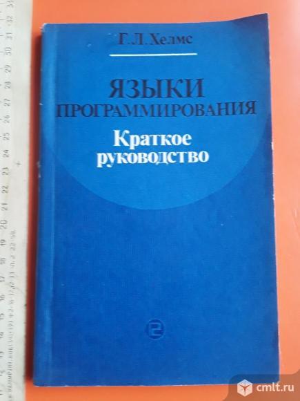 Хелмс Г. Языки программирования: Краткое руководство. 1985г.. Фото 1.