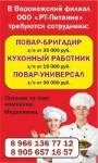 В Воронежский Филиал Ооо Рт-Питание Требуются Сотрудники