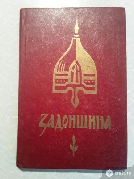 Задонщина. Древнерусская песня. Повесть о Куликовской битве. 1980г.. Фото 1.