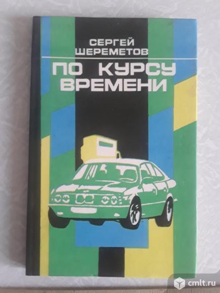Шереметов С. По курсу времени. 1995г.. Фото 1.