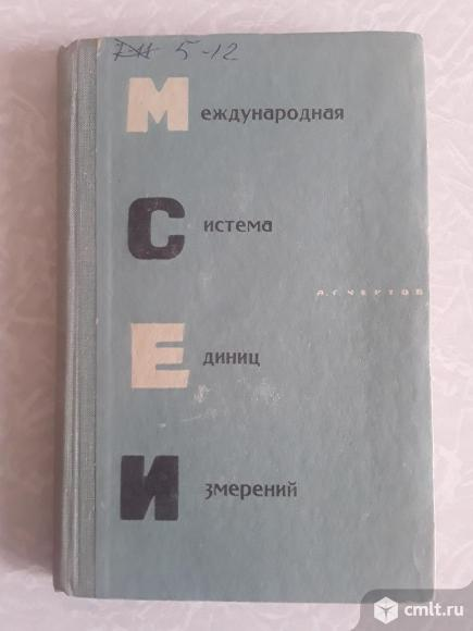 Международная система единиц измерений 1967г.. Фото 1.