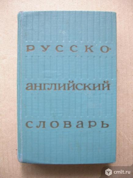 Словарь англо-русский, 1.8 тыс. р. Фото 1.