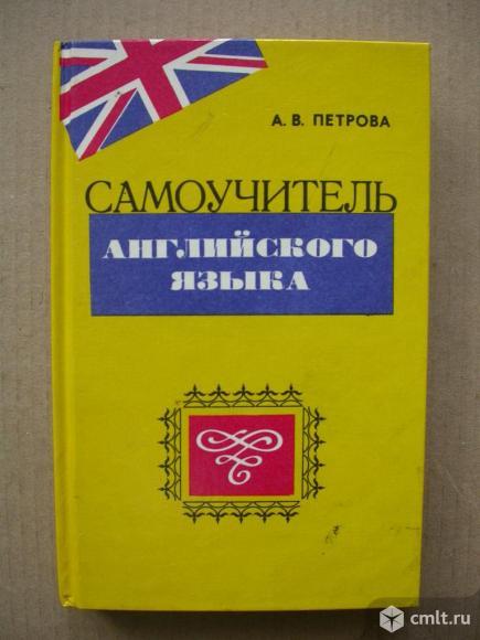 Самоучитель английского языка, 1.8 тыс. р. Фото 1.