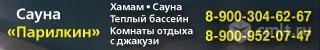 Сауна Парилкин